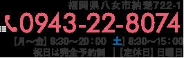 福岡県八女市納楚722-1 TEL:0943-22-8074