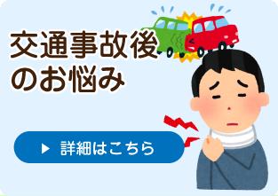 交通事故後のお悩み